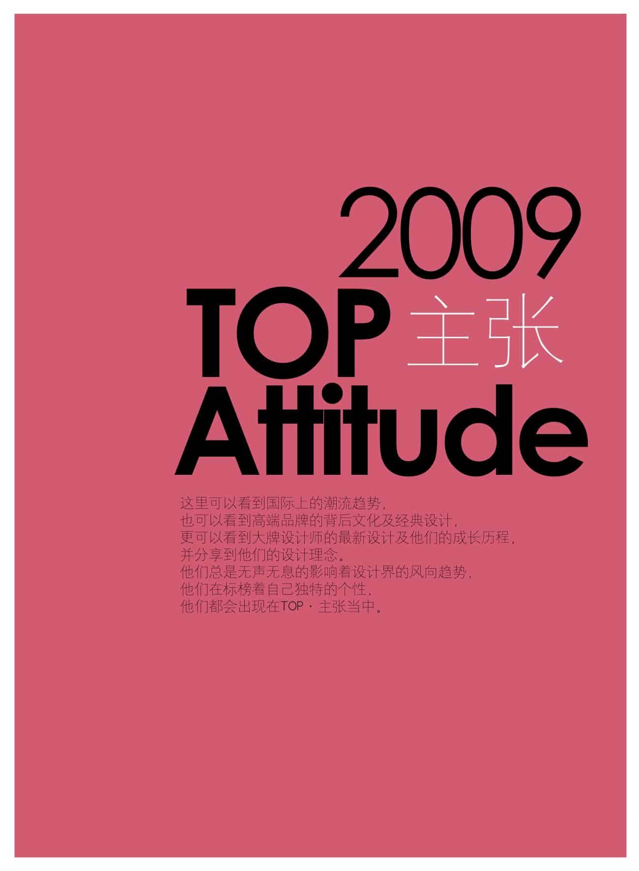 magazine cover top design magazine china